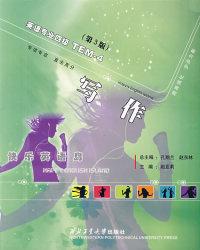 英语专业四级(第3版)写作
