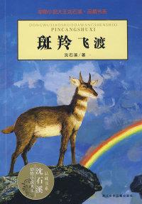 斑羚飞渡:动物小说大王沈石溪·品藏书系