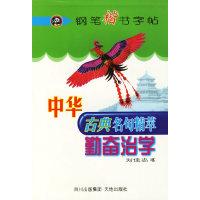 勤奋治学——中华古典名句精萃钢笔楷书字帖
