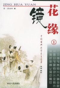 镜花缘(上下)——中国古典文学名著荟萃