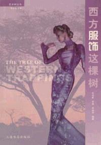 西方服饰这棵树--艺术树丛书