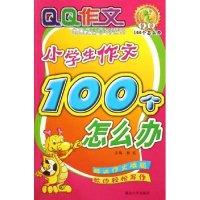 小学生作文100个怎么办/QQ作文(QQ作文)