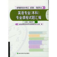 英语专业(本科)试题汇编 1999-2002年