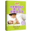 给幸福妈妈的第一本完美月子书(当当独家销售)(权威的专家指导,携手新手妈妈,孕育出一个健康、聪慧的小宝宝!)