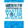 減肥使用手冊——管理好你的新陳代謝