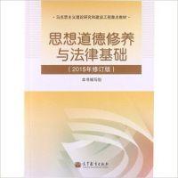 思想道德修养与法律基础(2015年修订版)