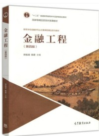 金融工程(第四版)(内容一致,印次、封面或原价不同,统一售价,随机发货)
