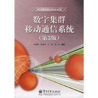 数字集群移动通信系统(第3版)/移动通信前沿技术丛书(移动通信前沿技术丛书)