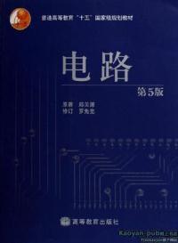 电路(第5版)(内容一致,印次、封面或原价不同,统一售价,随机发货)
