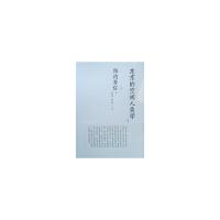 钢结构设计手册 第4版(2册)