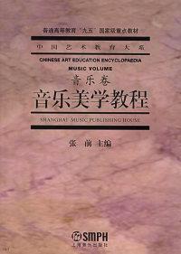 音乐美学教程(音乐卷)