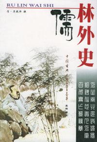 儒林外史——中国古典文学名著荟萃