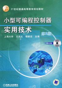 小型可编程控制器实用技术(第2版)