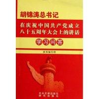 胡锦涛总书记在庆祝中国共产党成立八十五周年大会上的讲话学习问答