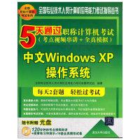中文Windows XP操作系统-5天通过职称计算机考试-考点视频串讲+全真模拟-随书附赠光盘