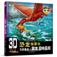 飞行霸主.翼龙空中见闻-3D恐龙故事书