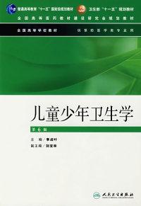 儿童少年卫生学(第6版)
