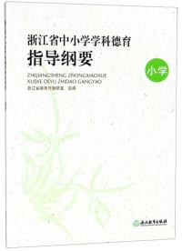 浙江省中小学学科德育指导纲要(小学)