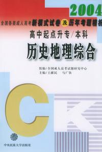 2004年全国各类成人高考新模式试卷及历年考题精析:历史地理综合