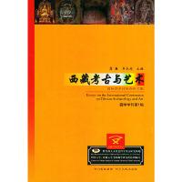 西藏考古与艺术——西藏文明研究丛书