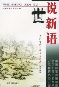 世说新语——中国古典文学名著荟萃