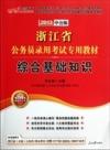 中公教育·浙江省公务员录用考试专用教材:综合基础知识(2013中公版)