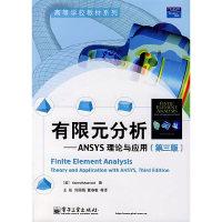 有限元分析 ANSYS理论与应用(第三版)