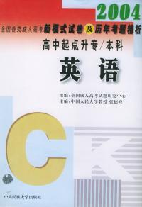 2004年全国各类成人高考新模式试卷及历年考题精析:英语(高中起点升专/本科)