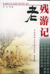 老残游记——中国古典文学名著荟萃