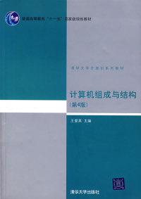 计算机组成与结构(第4版)(内容一致,印次、封面或原价不同,统一售价,随机发货)