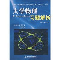 大学物理习题解析(第三次修订)