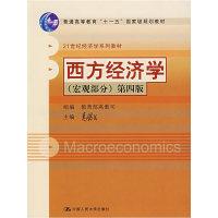 西方经济学(宏观部分)(第四版)(内容一致,印次、封面或原价不同,统一售价,随机发货)