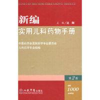 新编实用儿科药物手册(第二版)
