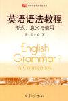 英语语法教程:形式 意义与使用 (内容一致,印次、封面、原价不同,统一售价,随机发货)