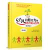 幼儿问题行为的识别与应对(教师篇)(第6版)