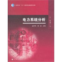 电力系统分析-第2版