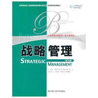 战略管理(英文版)