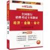 中公最新版2014全国银行招聘考试专用教材:经济 金融 会计