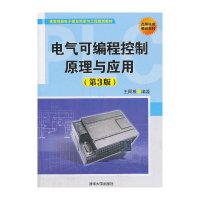 电气可编程控制原理与应用-(第3版)
