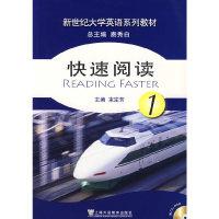 新世纪大学英语(1) 快速阅读