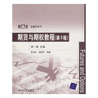 期货与期权教程(第3版)