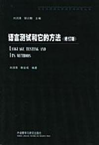 语言测试和它的方法(修订版)