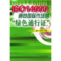 """ISO14000:通向国际市场的""""绿色通行证"""""""