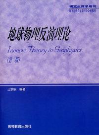 地球物理反演理论(第2版)