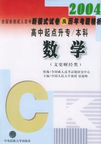 2004年全国各类成人高考新模式试卷及历年考题精析:数学(文史财经类)