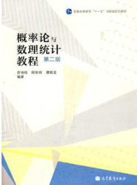 概率论与数理统计教程(第二版)