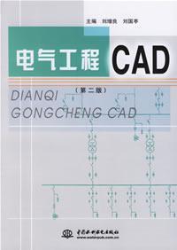 电气工程CAD(第二版)