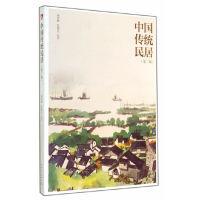 中国传统民居(第二版)