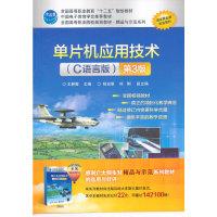 单片机应用技术 C语言版(第3版)