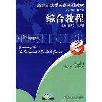 新世纪大学英语(2) 综合教程(学生用书)